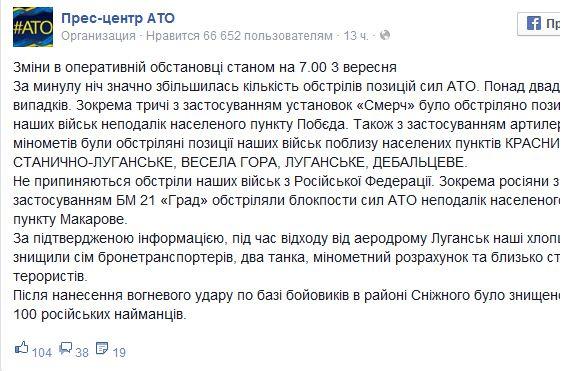 Война на Донбассе: боевики снизили активность обстрелов сил АТО
