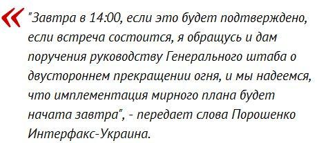 Порошенко готов прекратить огонь на Донбассе завтра в 14:00