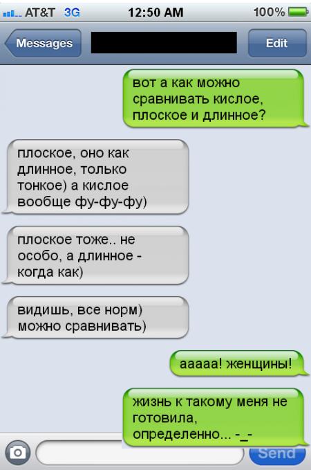 Диалоги, разговоры, переписочки :) В СМС