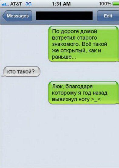 СМС приколы, а чего бы и не посмеяться
