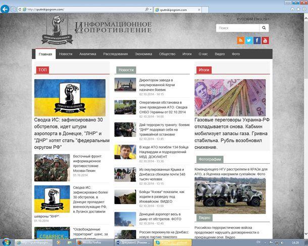 Проукраинские хакеры взломали сайт русских националистов
