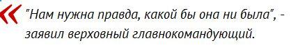 """""""Нам нужна правда"""". Порошенко рассказал про героев и дезертиров 51-й бригады"""