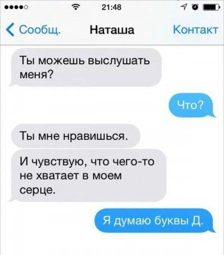 СМС от людей, которые найдут выход из любой ситуации
