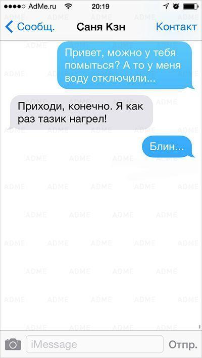 Цинизм в sms