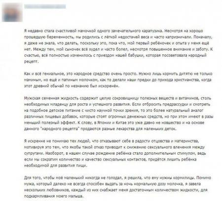 Современные мамаши пишут в интернете