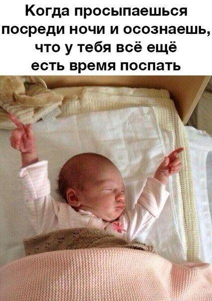 Ночной позитивчик, для тех кому не спится