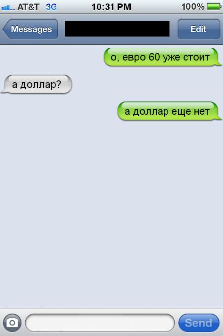 Смешная переписка в СМС