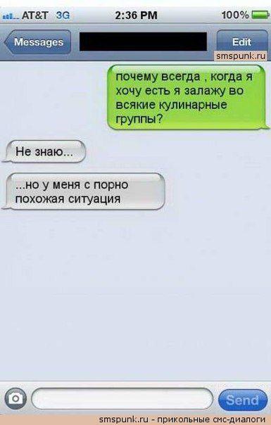 Приколы в СМС переписке