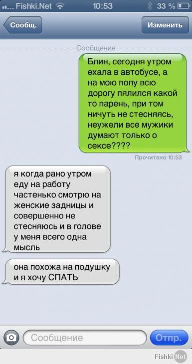 Прикольные смс сообщения (46 фото)