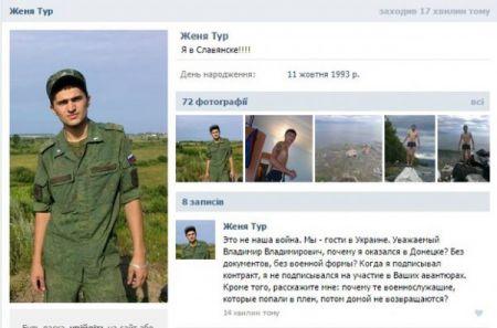 Пленный сержант российский армии рассказал о «приключениях» в Украине (видео)