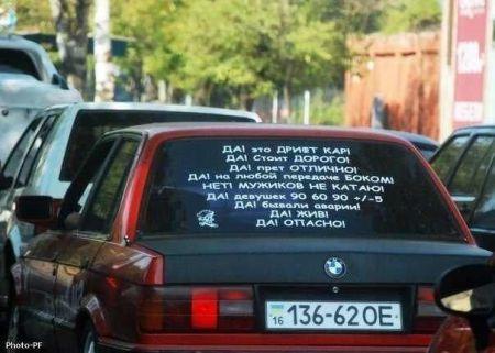 Автомобильные приколы наслаждайся позитивом