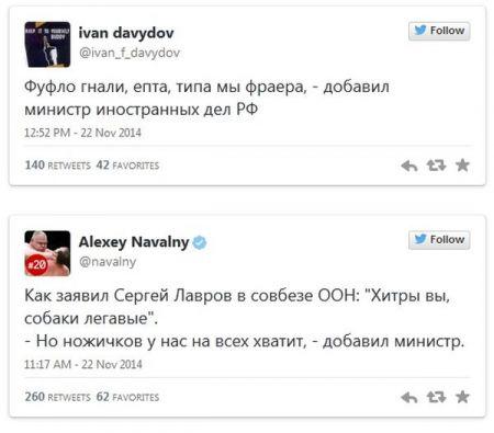 Реакция Twitter'a на слова Сергея Лаврова (9 фото)