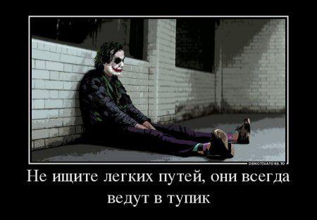 Джокер прощается с 14 годом