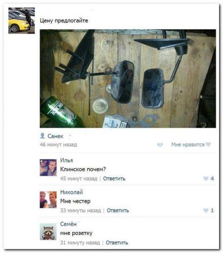 Смешные комментарии из социальных сетей (30 шт)