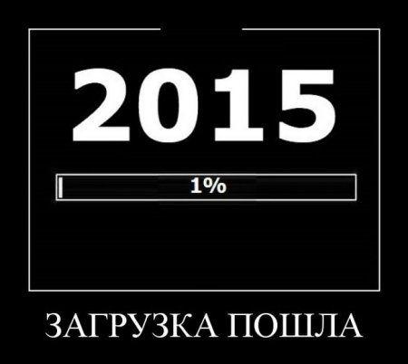 Демотиваторы нового года и недели