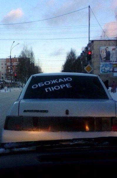 Авто юмор настрой на позитив