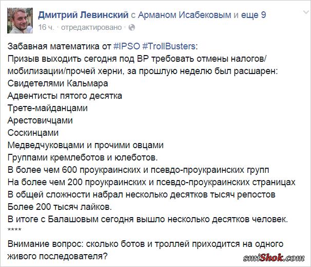 Как Россия пытается сорвать мобилизацию в Украине