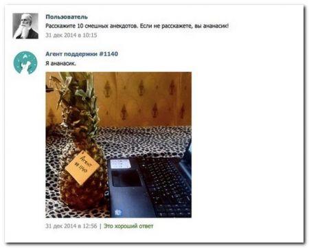 Смешные комментарии из социальных сетей от 9.01.2015