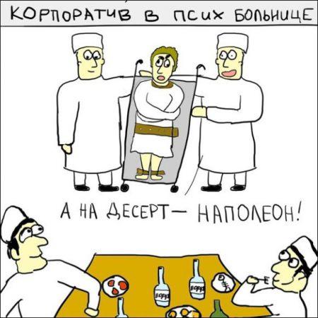 Комиксы дня от 22-01