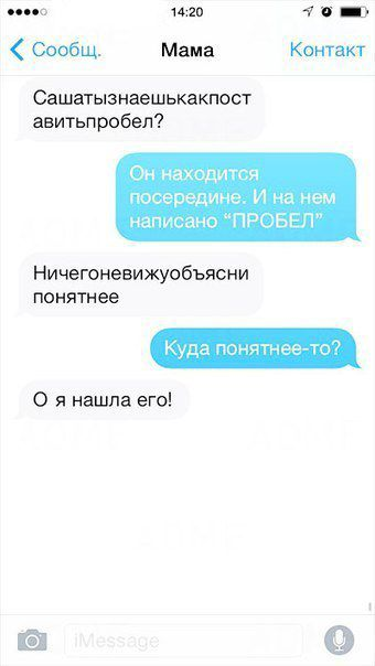 СМС от родителей осваивающих современные технологии