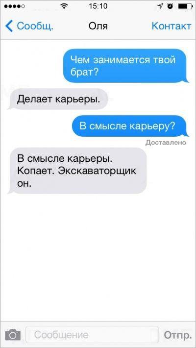 СМС с двойным смыслом