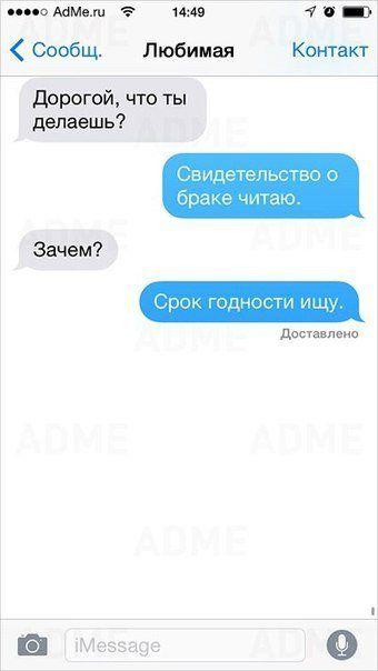 СМС приколы от влюбленных