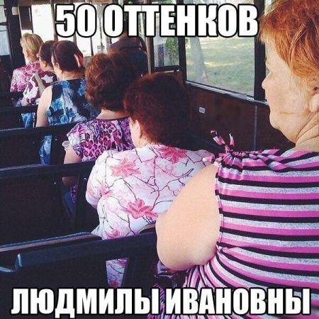 Фото приколы. 50 оттенков..