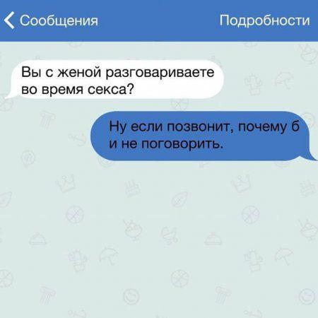 Порция весёленьких таких СМС