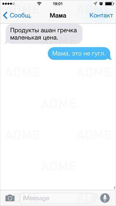 Прикольные СМС поднимают настроение
