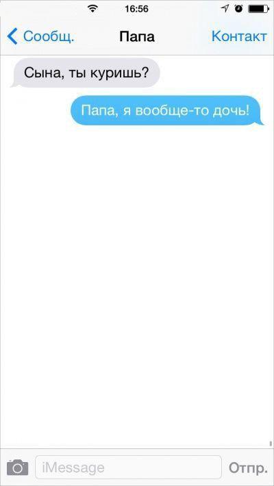Веселые смс-сообщения от родителей