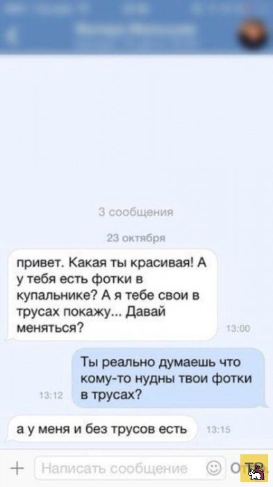 СМС-подкаты 18+ (25 фото)