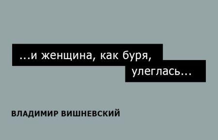 15 искромётных одностиший Владимира Вишневского