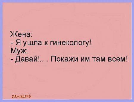 Анекдотики на розовом фоне