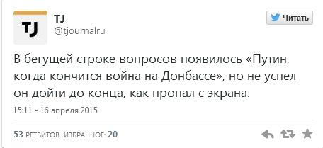 """Главные цитаты прямой линии с Путиным: """"один народ"""", """"деревянный макинтош"""" и низкие надои"""