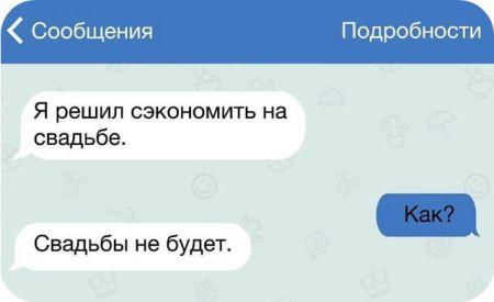 Жизненные СМС