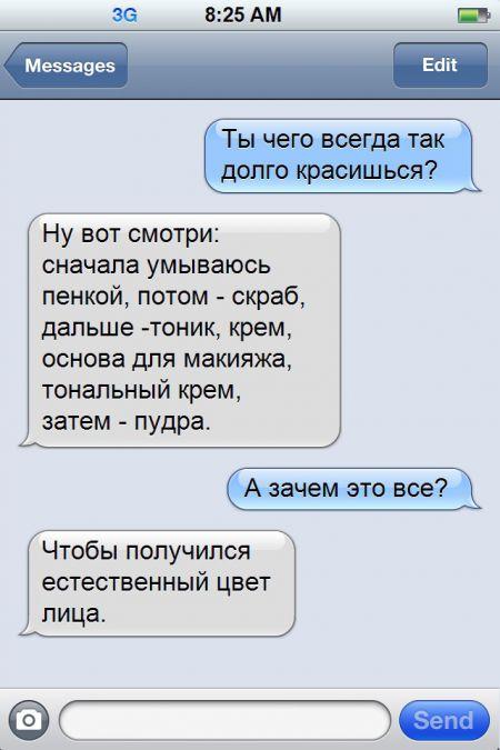Классные СМСки от людей, которые не обделены чувством юмора ;)