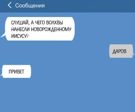СМС в которых кто-то кого-то неправильно понял
