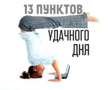 13 вещей, которые успешные люди, делают в первые 15 минут рабочего дня