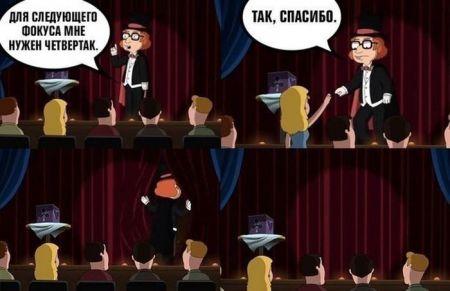 Забавные комиксы (19 шт)