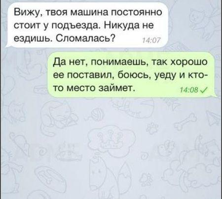 Прикольные СМС-ки с житейской мудростью