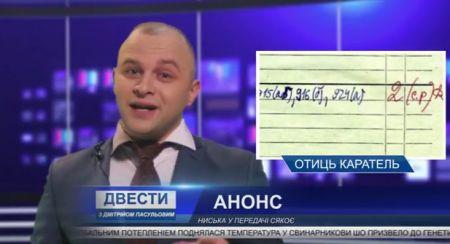 В Интернете набирает популярность закарпатская пародия на новости со скандальным Киселевым