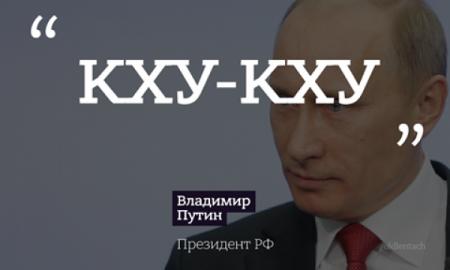 Фотожабы на выступление Путина
