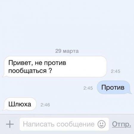 «Подкаты» к девушкам в сети