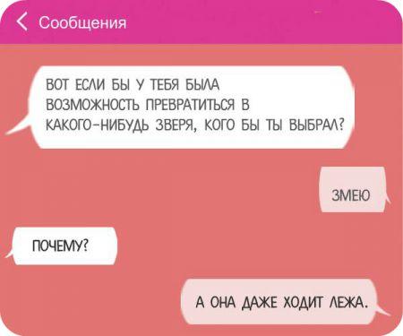 15 СМС, которые могли отправить только настоящие мужчины