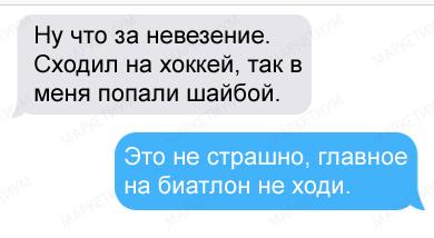 14 бесподобных СМС от наших странных друзей