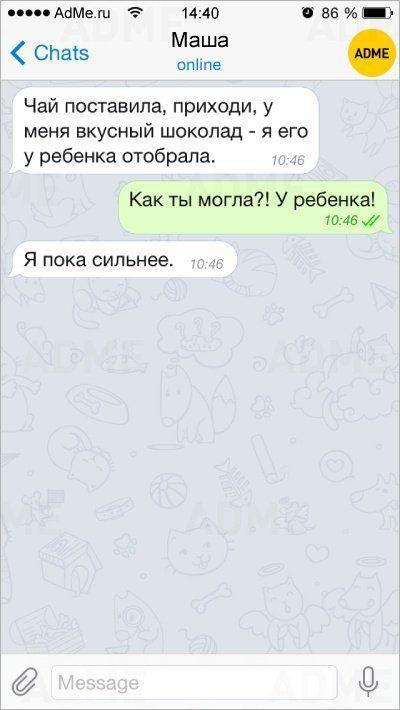 СМС родители — это те же дети