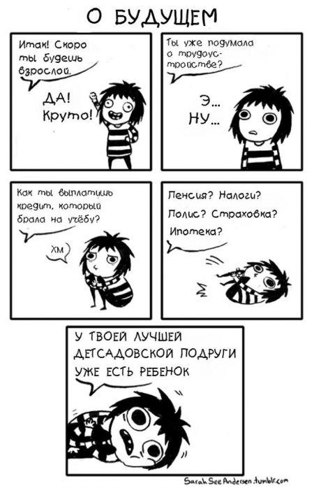 Комиксы о том, как трудно быть девочкой