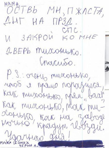Записки которые могли написать только дети