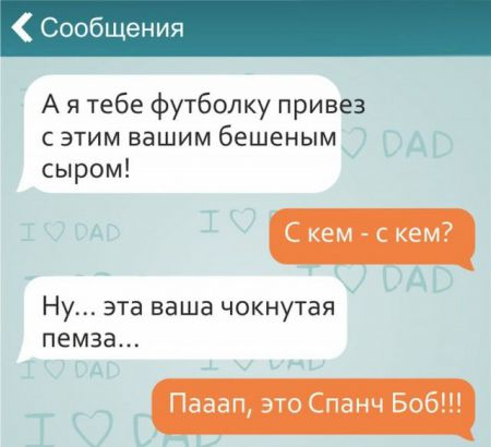 9 позитивных смс от отцов