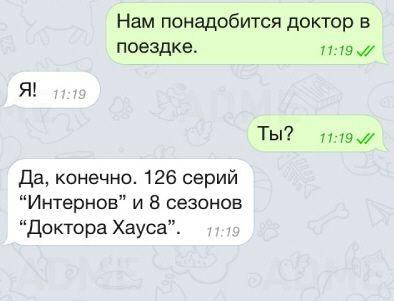 18 СМС о суровой мужской дружбе